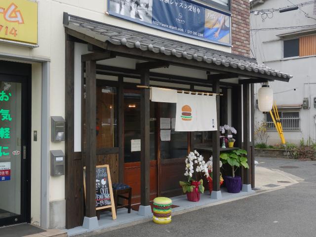 ハンバーガー&サンドイッチ「三六〇」店舗外装(大阪府堺市西区浜寺公園町3-259-5)