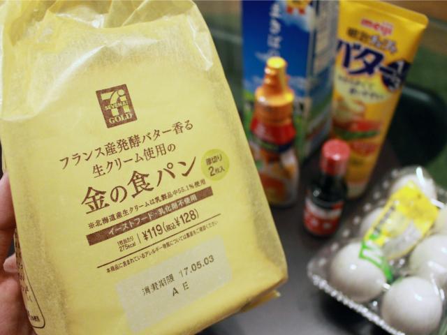 セブンプレミアムゴールド 金のシリーズ『金の食パン』厚切り2枚入り128円(税込)