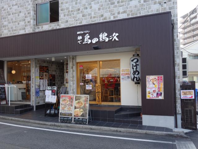 麺や鳥の鶏次店舗外観(大阪府堺市北区中百舌鳥町2-300)
