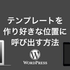 WordPressでテンプレートファイルを作って好きな位置に呼び出して表示する方法