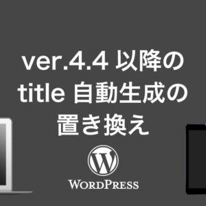 WordPress4.4以降のtitleタグをフィルターフックを使ってカスタムフィールドで入力した内容に置き換える方法