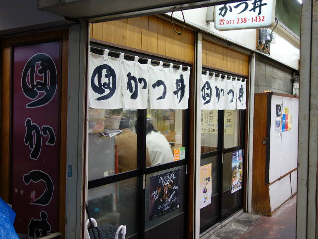 まるはのかつ丼店舗外観(大阪府堺市堺区中瓦町2-3-5)