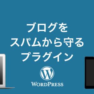 WordPressでスパムコメントからブログを守る必須のプラグイン『Akismet』の設定方法。