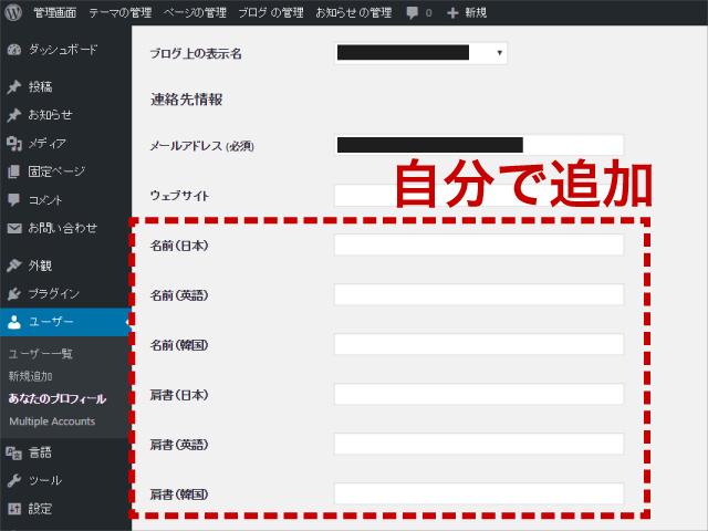 翻訳用プロフィール項目を自分で追加