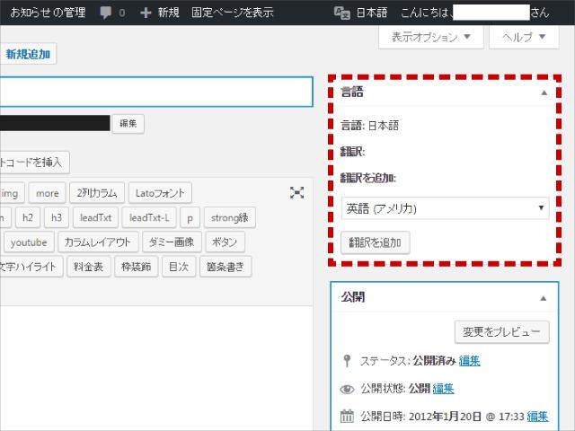 翻訳ページを生成する項目