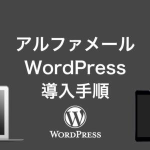 大塚商会のレンタルサーバー『アルファメール』でWordPressをインストールした時の手順を書いておく
