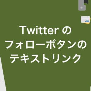 自分のブログにTwitterのフォローボタンをテキストリンクで設置する方法。カスタマイズしたいのでリンクだけ欲しいという人向け。