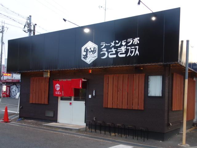ラーメンラボうさぎプラス店舗外観(大阪府堺市南区深阪南2682-2)