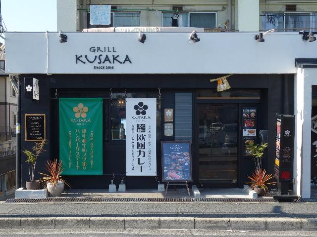 洋食グリルKUSAKA店舗外観(大阪府堺市北区百舌鳥梅町3-3-9)