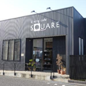 地元食材をたっぷり使ったこだわりの料理が楽しめるお洒落なダイニングカフェ『SQUARE(スクエア)』