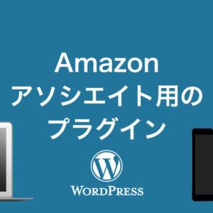カエレバをやめてWordPressのプラグイン『AmazonJS』を使ってみる事にしました。アフィリエイトをAmazonアソシエイト一本に絞ってみる。