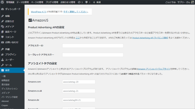 『AmazonJS』の設定画面