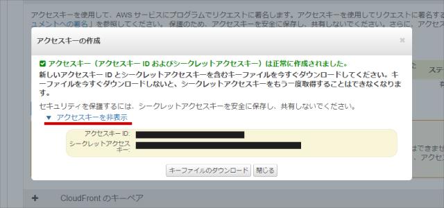 アクセスキーIDとシークレットアクセスキーをコピペ