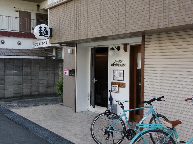 ラーメンロケットキッチン店舗外観(大阪府堺市北区百舌鳥梅町3-9-8)