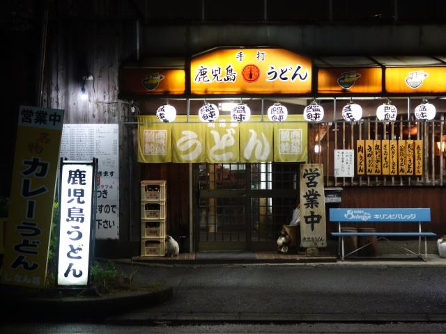 鹿児島うどん堺八田店 店舗外観(大阪府堺市中区八田西町2-19-5)