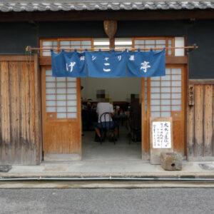米が美味しいと堺で有名な銀シャリ屋『ゲコ亭』で最高のご飯を大量の選べるおかずで頂きます!