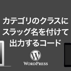 WordPressで記事が属する複数のカテゴリを出力しつつクラスにスラッグ名を付けて色分けしたりする方法