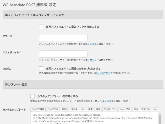 「WP Associate POST 無料版」の設定画面