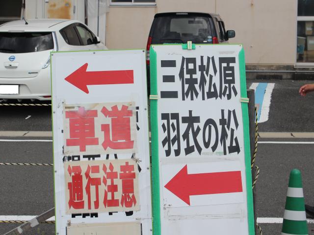 三保の松原観光バス駐車場