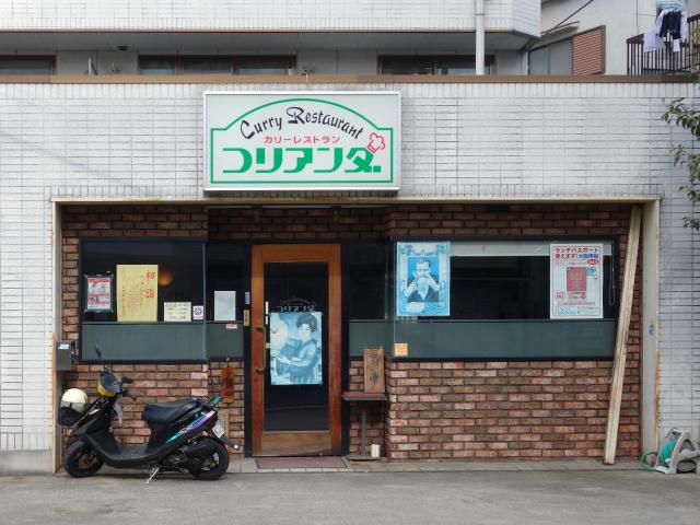 コリアンダ(大阪府堺市中区深井北町768-1)