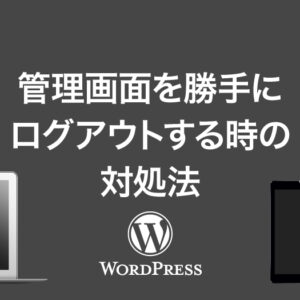 WordPressで勝手にログアウトする時の対処法 管理画面へアクセスする時のURLをチェックしよう