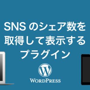 WordPressでシェアボタンを自作してる人向け!シェア数を表示するプラグイン『SNS Count Cache』!