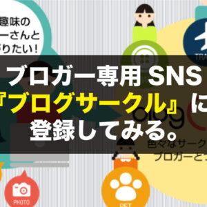 ブロガー専用SNS『ブログサークル』に登録してみる。