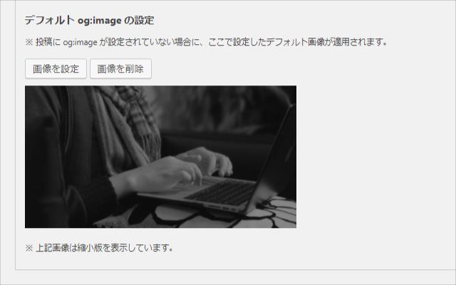 WPテーマ「Luxeritas」はデフォルトのOGP画像が設定できる