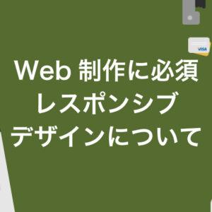 今後のWeb制作に必須スキル!レスポンシブデザインを学ぶ。Googleも推奨するマルチデバイスに対応したデザイン。