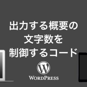 WordPressで記事タイトルと抜粋を出力する際の文字制限