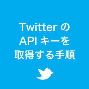 TwitterのAPIキーを取得する手順を紹介。ブログなどの連携に必要な時があるので自分のメモ代わりに…