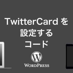 WordPressで『TwitterCard』を設定して、つぶやいた時にサイトの概要が表示されるようにする方法