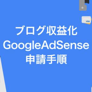 『Google AdSense(グーグルアドセンス)』の申請手順。ブログの収益化を図ってみよう。