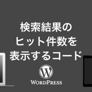WordPressで記事の検索結果のヒット件数を表示する方法