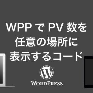 人気記事プラグインを使って記事のPV数を任意の場所に表示する方法。どの記事がどのくらい見られているのかユーザーにも可視化する。