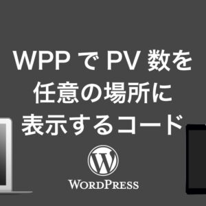 『WordPress Popular Posts』を使ってページビュー数を任意の場所に表示する方法