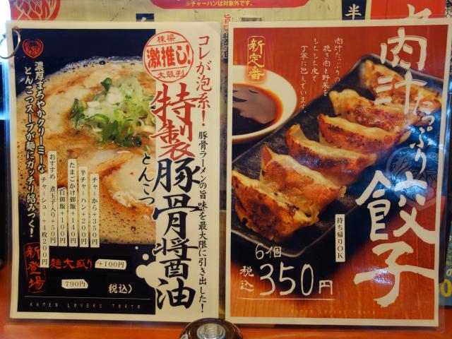 豚骨醤油ラーメンと餃子
