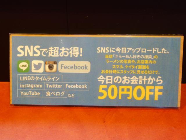 SNS投稿で50円引き