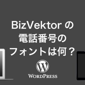 BizVektorでサイトに表示される電話番号のフォントスタイルは?