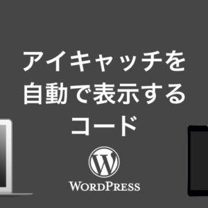 WordPressでアイキャッチ画像を記事の最初に自動で表示する方法