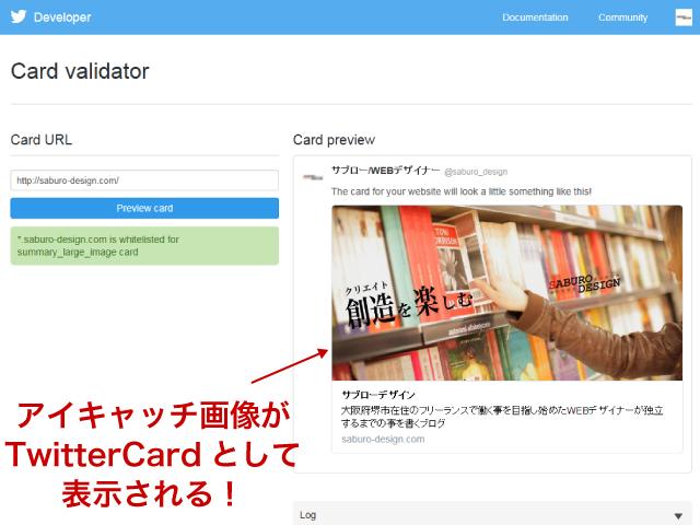 アイキャッチ画像がTwitterCardとして表示される!