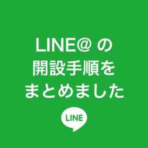 LINE@を開設してサイトの集客に役立てよう!開設手順とカンタンな設定方法をご紹介