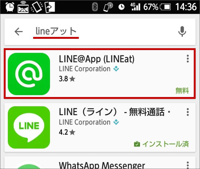 『LINEアット』でアプリを検索