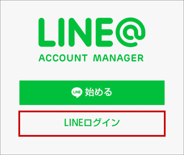 『LINE@App(LINEat)』を起動。