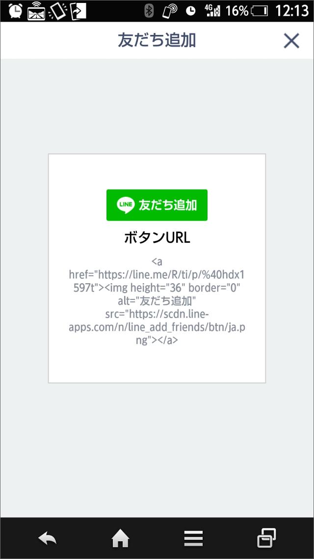 『友だち追加ボタン』のコードをサイトに設置