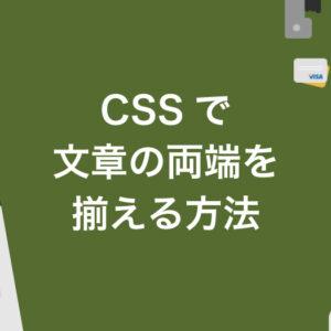 サイトやブログの文章をCSSで両端揃えする簡単な方法をご紹介!文章の右側が揃わなくて気になる人へ。
