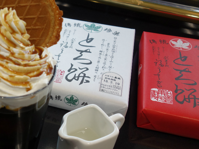 お菓子の壽城のとち餅