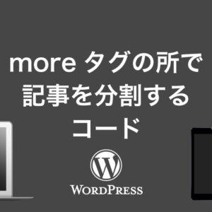 WordPressでmoreタグに広告を挿入する方法は、記事を上下に分割するコードが便利だった
