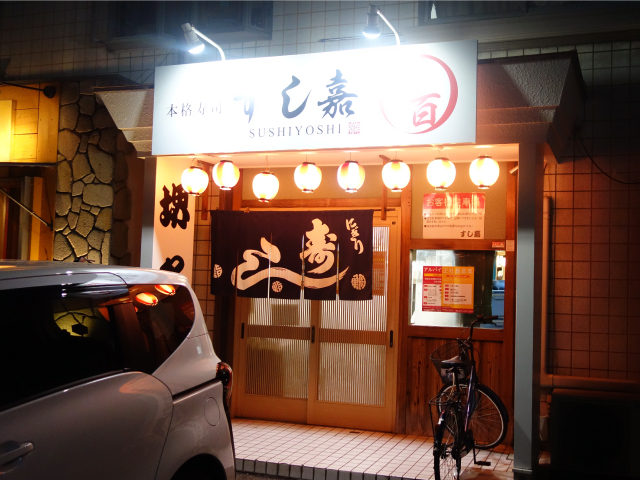 すし嘉(大阪府堺市中区新家町765-5)