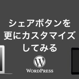 WordPressのTwitter自作シェアボタンを更にカスタマイズしてハッシュタグを付けたりフォローしてもらう為の仕掛けを作ろう!